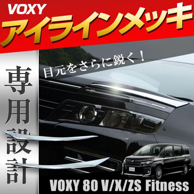 ヴォクシー80系専用 アイラインメッキ 2p