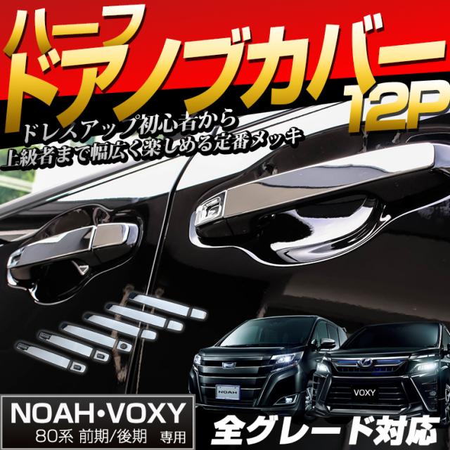 [S]ノア・ヴォクシー80系専用 前期・後期対応 ハーフドアノブカバー 12p