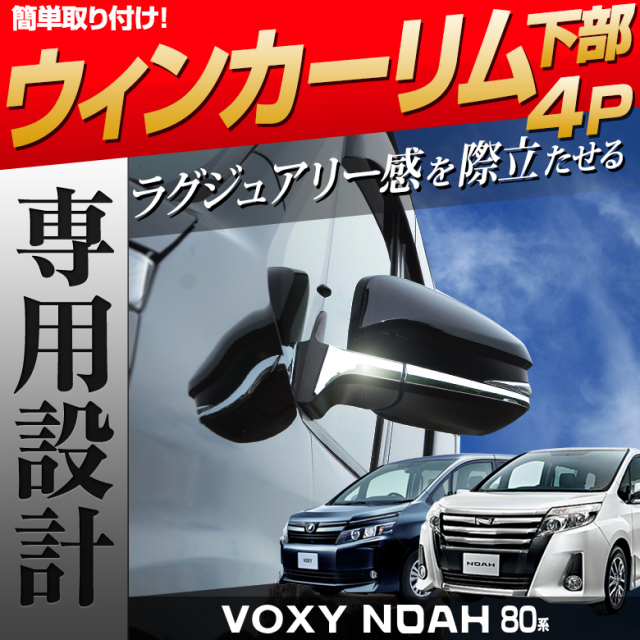 ノア・ヴォクシー80系専用 ウィンカーリム(下部) 4p