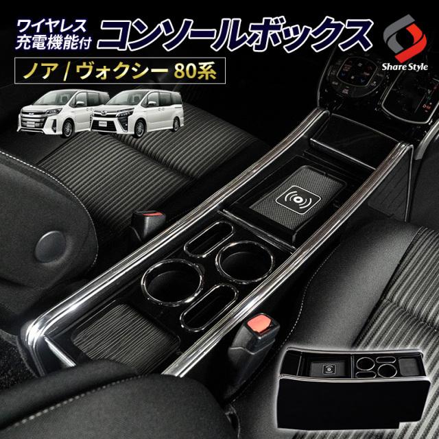 ノア ヴォクシー 80系 専用 ワイヤレス充電機能付き センターフロントコンソールボックス USB 収納ボックス ティッシュボックス付き [J]