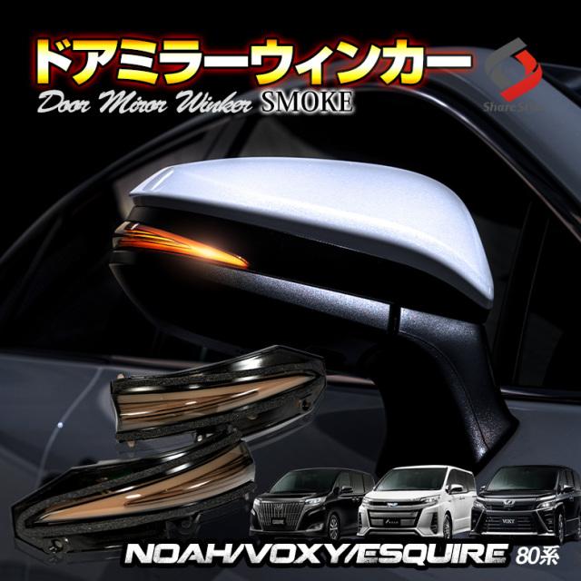 ノア ヴォクシー エスクァイア 80系  LEDシーケンシャルドアミラーウインカーランプ スモーク 2P
