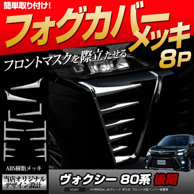 フォグカバーメッキ ヴォクシー80後期(フロント大型バンパー)専用 8p[K]