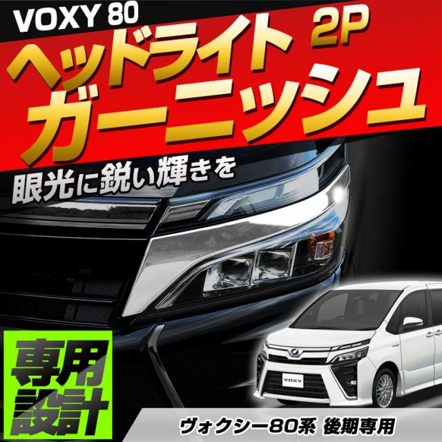 【衝撃価格】ヘッドライトガーニッシュ ヴォクシー80系後期専用 2p オリジナルメッキパーツ[J]