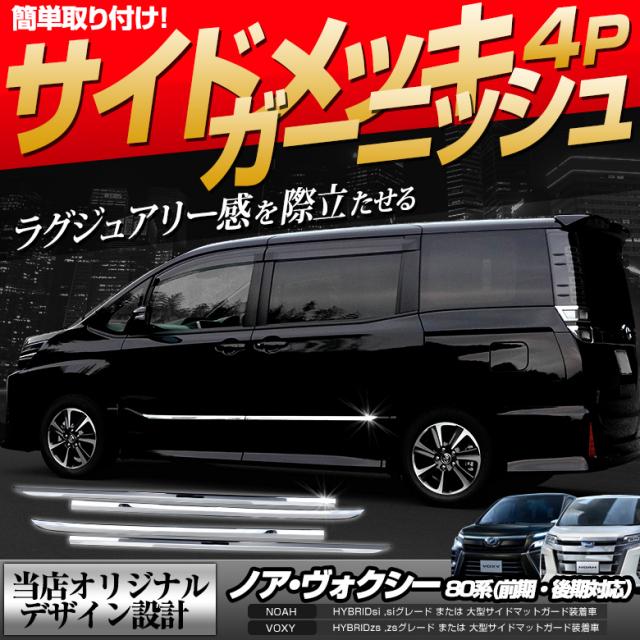 サイドメッキガーニッシュ4p ノア・ヴォクシー 80系 大型サイドマットガード装着車