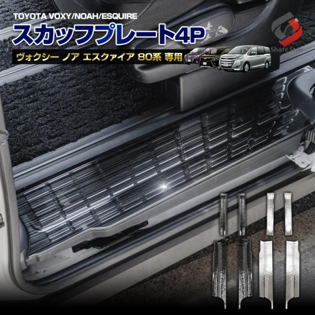 ノア ヴォクシー エスクァイア 80系 専用 スカッフプレート 4P [J]