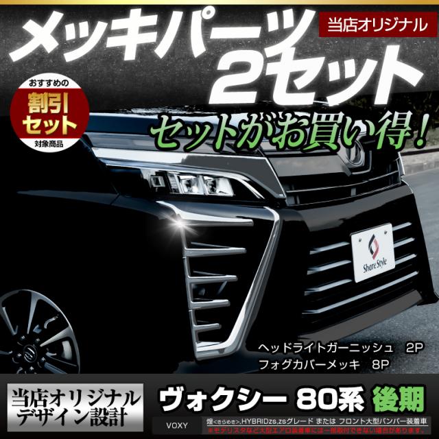 メッキパーツ2セット ヘッドライトガーニッシュとフォグメッキカバー ヴォクシー80後期専用【7-2】[J]