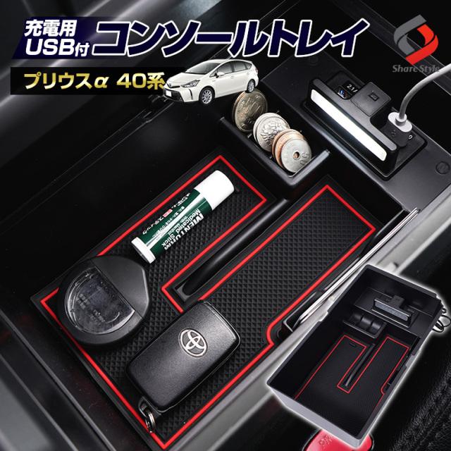 プリウスα 40系 専用 USB 2ポート LED搭載 コンソールボックストレイ ZVW [J]