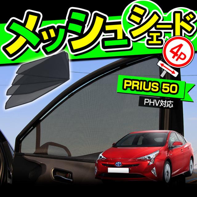 プリウス50系 専用 メッシュシェード 4p