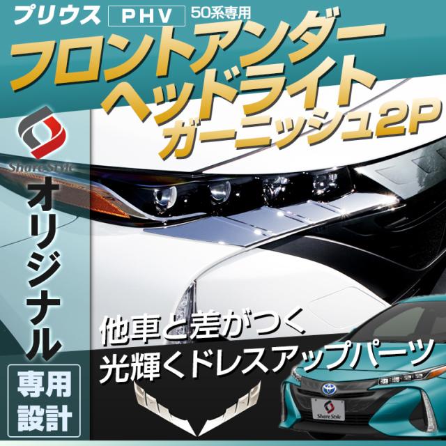 【プリウスPHV50系】フロントアンダーヘッドライトガーニッシュ 2P