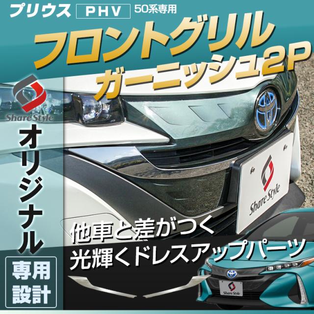 【プリウスPHV50系】フロントグリルガーニッシュ 2P