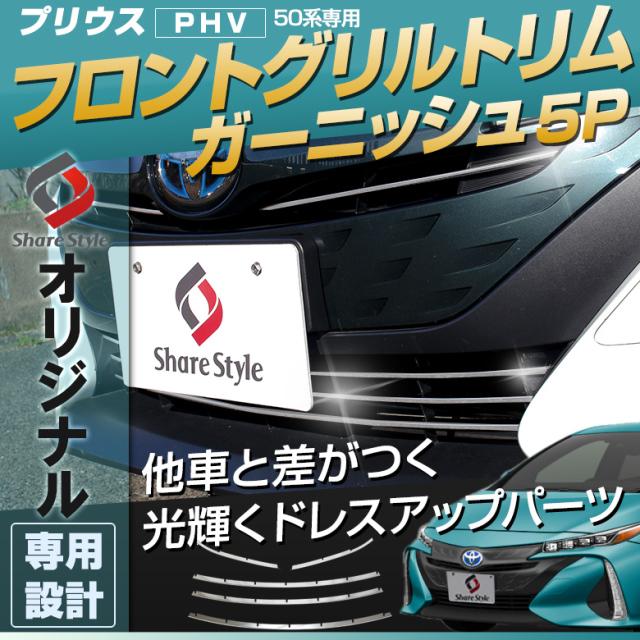 【プリウスPHV50系】フロントグリルトリムガーニッシュ 5P