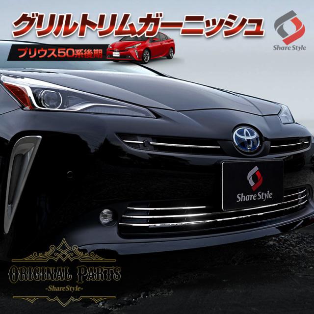 プリウス50系後期専用 グリルトリムガーニッシュ インテリジェントクリアランスソナー搭載車専用[K]