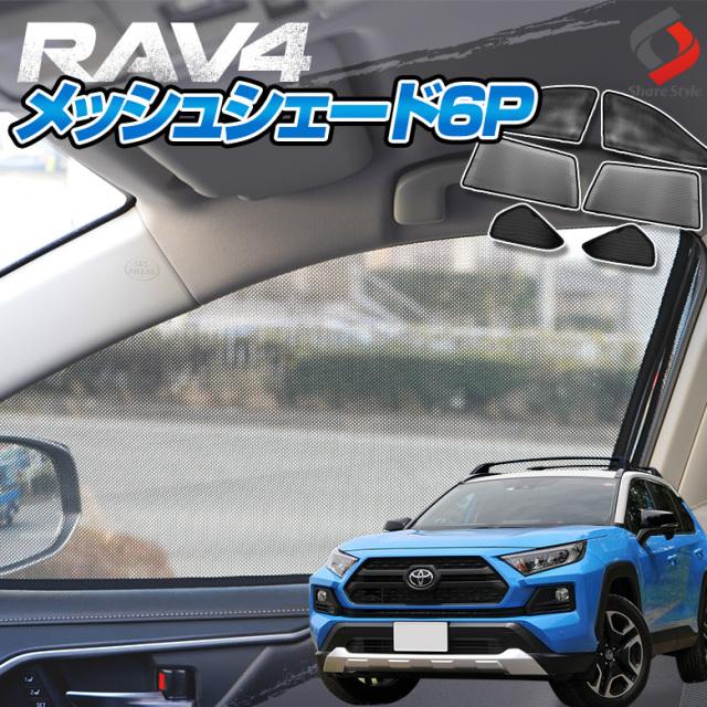 RAV4 50系 H31.4~専用 メッシュシェード6P [J]