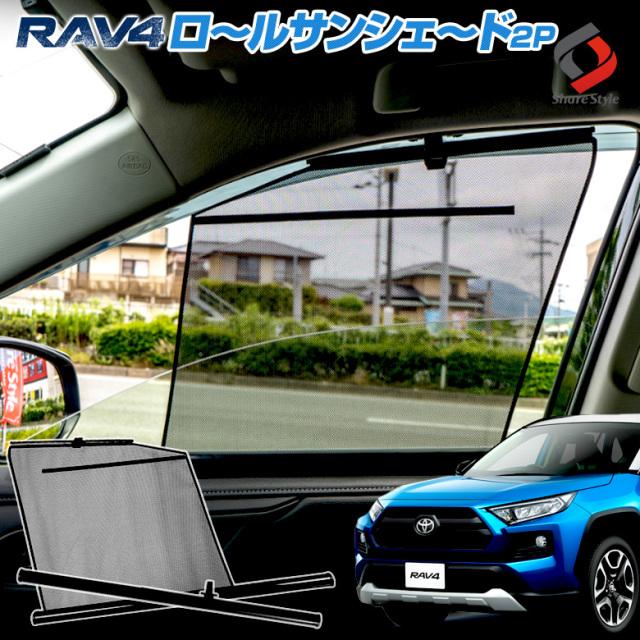 RAV4 50系 ロールサンシェード 2P MXAA5# AXAH5# [A]