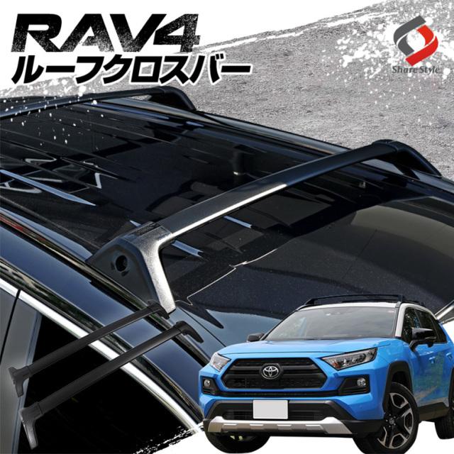 RAV4 50系専用 ルーフクロスバー[K]