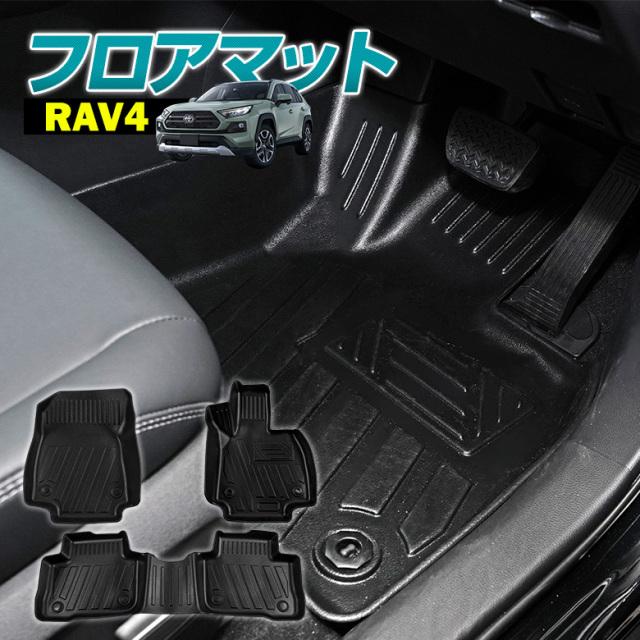 RAV4 50系 専用 3D フロアマット [J]