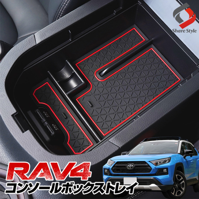 RAV4専用 コンソールボックストレイ[J]