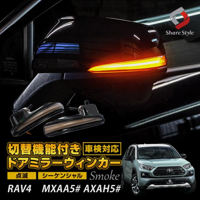 【予約販売 7月下旬入荷予定】RAV4 MXAA5# AXAH5# 専用 シーケンシャル ドアミラーウィンカー [J]