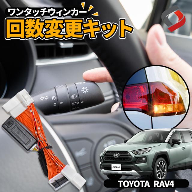 RAV4 専用 ワンタッチウインカー 回数変更キット [A]