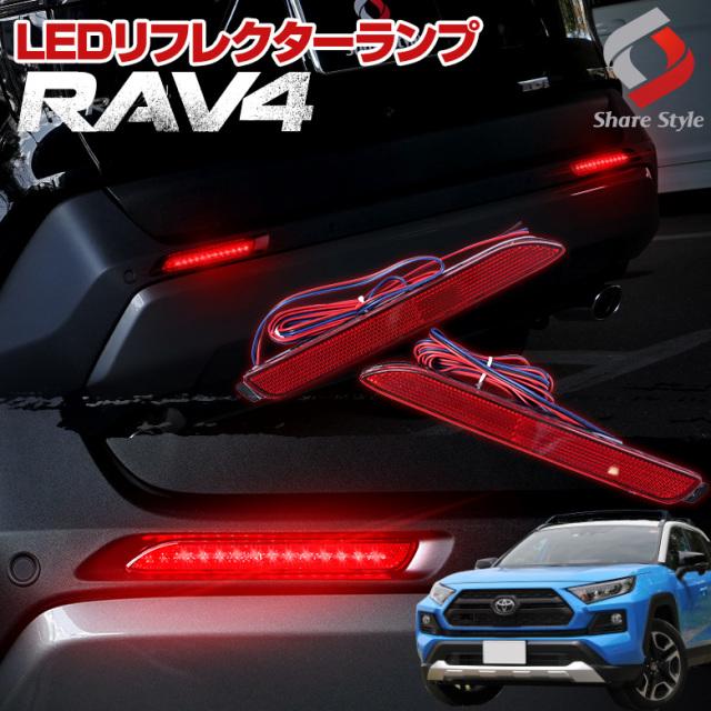 RAV4 50系専用 全グレード 専用 リフレクターランプ [A]