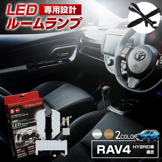 RAV4 50系 H31.4~ 専用ルームランプ [A]