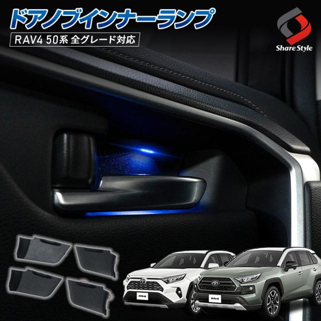 RAV4 50系 ドアノブインナーランプ 4p ブルー LED インナードア イルミネーション アクセサリー カスタムパーツ ドレスアップ [K]