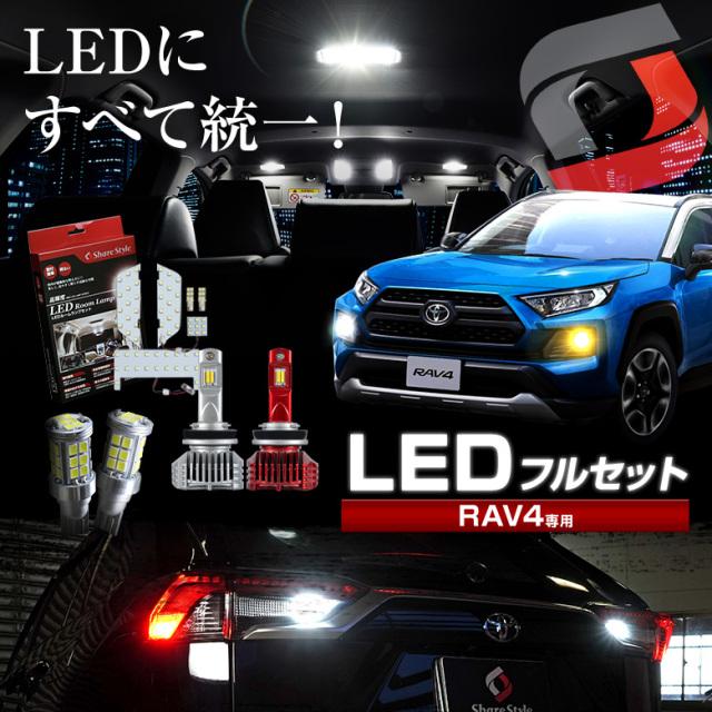 RAV4専用 フルLED化3点セット 【ルームランプ ZCバックランプ 2色フォグランプ】 [J]
