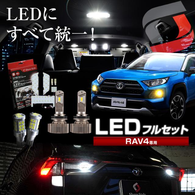 RAV4専用 フルLED化3点セット 【ルームランプ ZCバックランプ イエローフォグランプ】 [J]