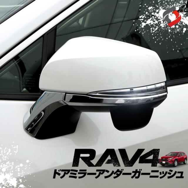 RAV4 50系 専用 ドアミラーアンダーガーニッシュ 4p[A]