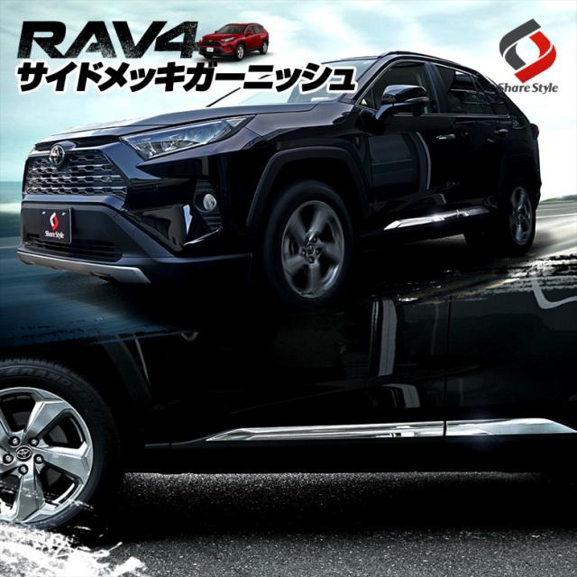 RAV4 50系 専用 サイドメッキガーニッシュ 4P [J]