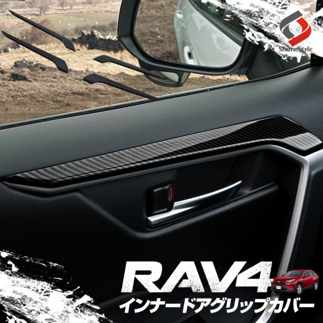 RAV4 50系 専用 ドアインナーパネルグリップカバー [J]