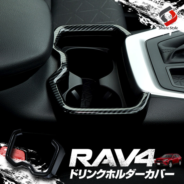 RAV4 50系専用 フロントドリンクホルダー 1P[J]