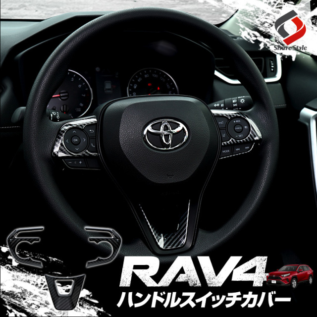 RAV4 50系 専用 ハンドルスイッチカバー3P [K]