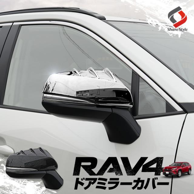 RAV4 50系 専用 ドアミラーカバー2P [A]