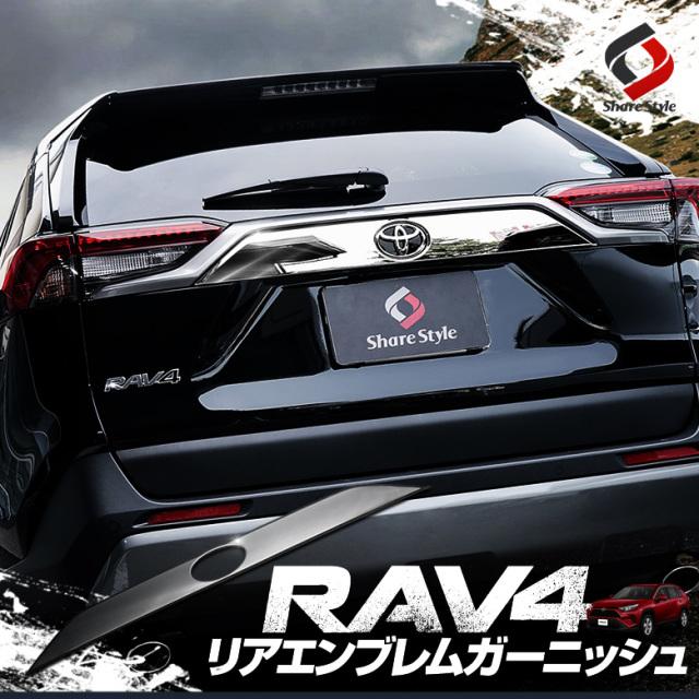 RAV4 50系 専用 リアエンブレムガーニッシュ 1P  [J]