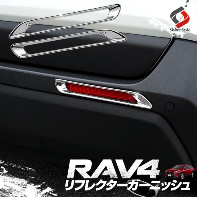 【まとめ割引対象商品】RAV4 50系 専用 リアリフレクター ガーニッシュ2P