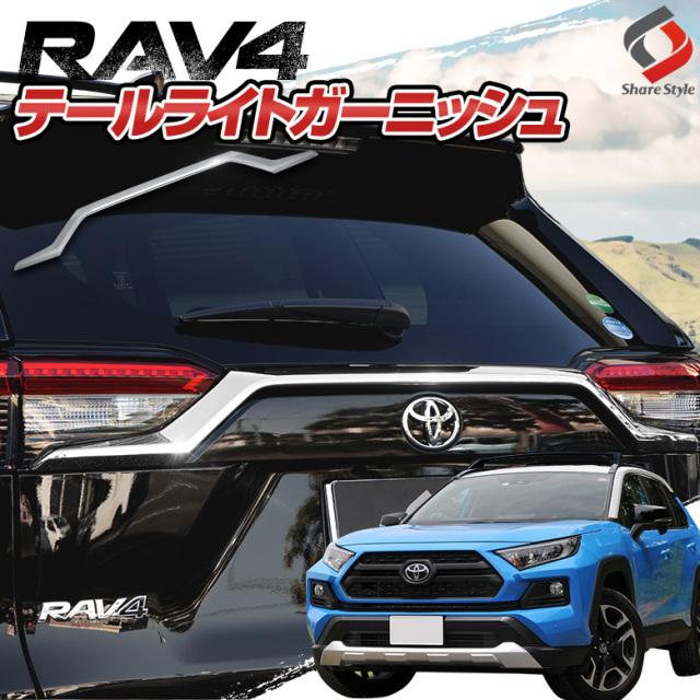 RAV4 50系専用 テールライトガーニッシュ1P [J]