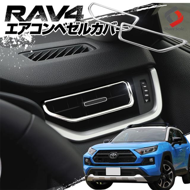 RAV4 50系専用 エアコンベゼルカバー2P [J]