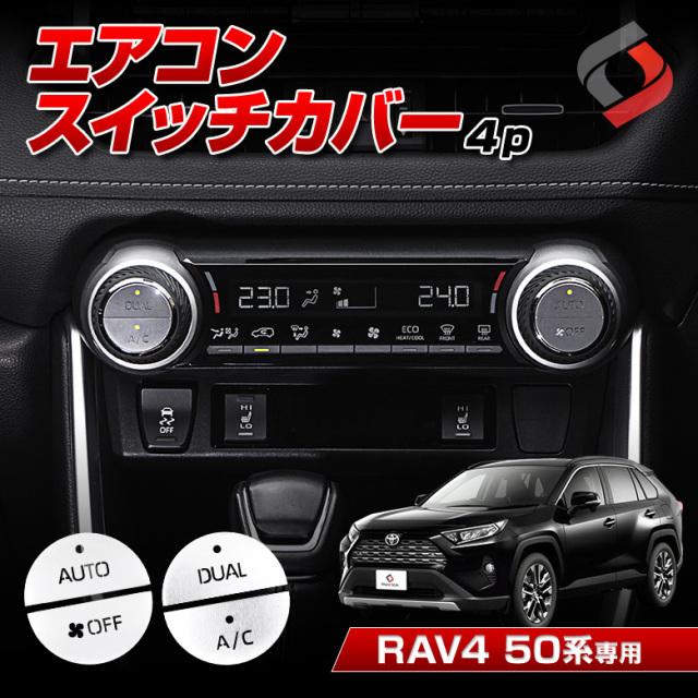 RAV4 専用 エアコンスイッチカバー 4p