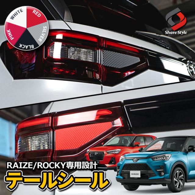 【まとめ割引対象商品】ライズ ロッキー A200 A210 R1.11~ 専用 テールシール カッティングシート