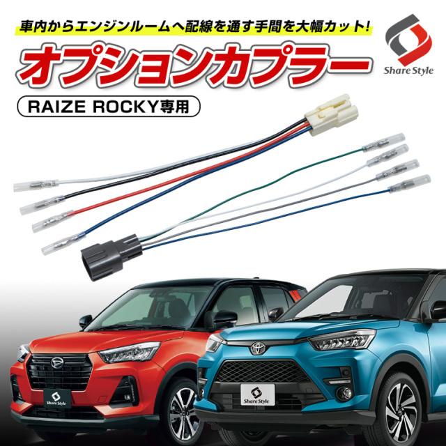 RAIZE ライズ ROCKY ロッキー A200 A210 専用 オプションカプラー [K]