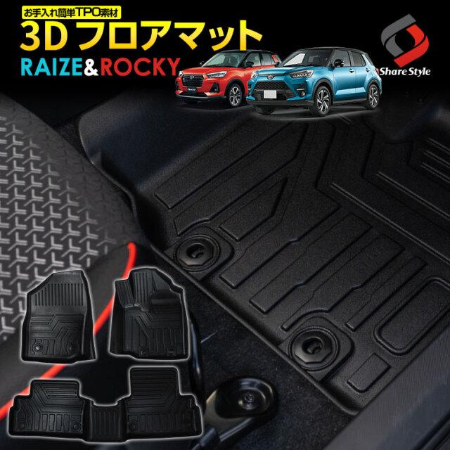 ライズ ロッキー 200系 3D 立体構造 TPO フロアマット 3P 運転席 助手席 後部座席[J]