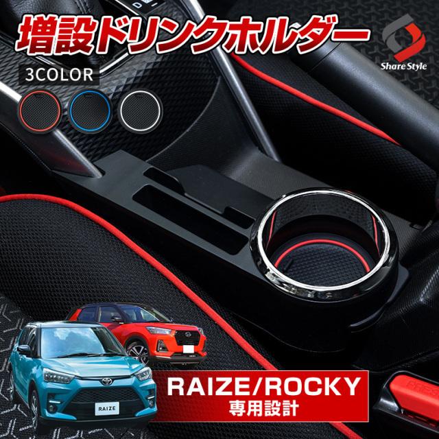 RAIZE ライズ ROCKY ロッキー A200 A210 専用 増設ドリンクホルダー [J]