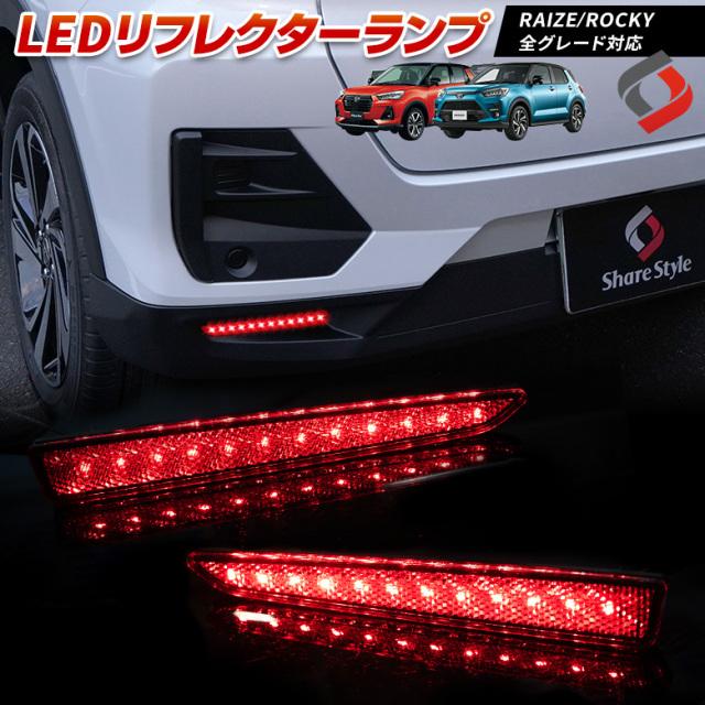 RAIZE/ROCKY専用LEDリフレクターランプ [J]