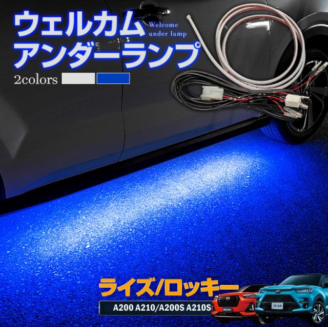 RAIZE ライズ A200 A210 R1.11~ 専用 ウェルカム アンダー ランプ
