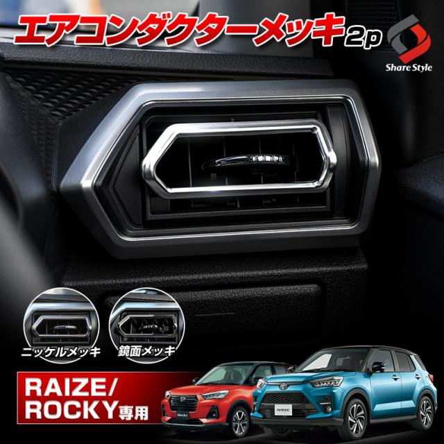 RAIZE ライズ ROCKY ロッキー A200 A210 専用 エアコンダクターメッキ 2p [K]