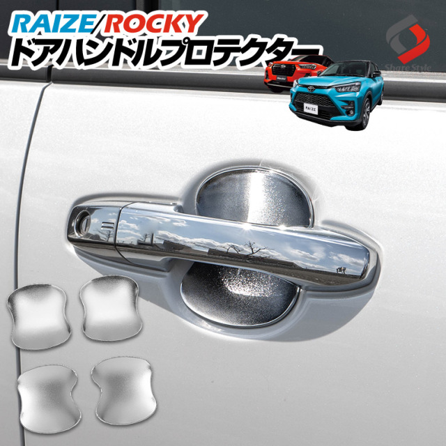 RAIZE ライズ ROCKY ロッキー A200 A210 専用 ドアハンドルプロテクター [J]
