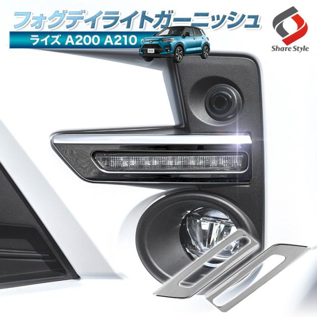 【まとめ割引対象商品】RAIZE ライズ A200 A210 フォグデイライトガーニッシュ