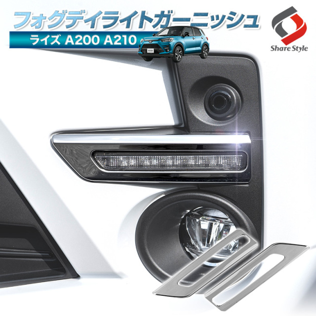 RAIZE ライズ A200 A210 フォグデイライトガーニッシュ [K]