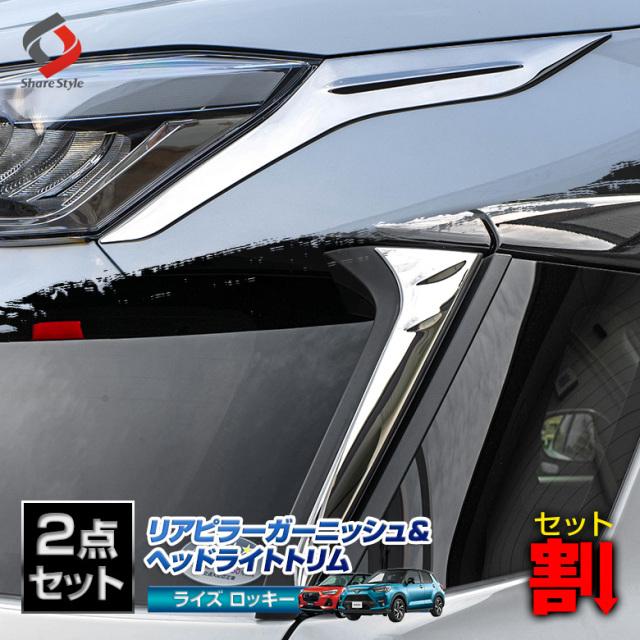 【セット商品】RAIZE ライズ A200 A210 リアピラーガーニッシュ ヘッドライトトリム [J] 【43-44】